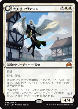 大天使アヴァシン/Archangel Avacyn/SOI-005/M/白