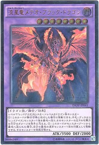流星竜メテオ・ブラック・ドラゴン (Ultimate/INOV-JP041)⑤融合闇8