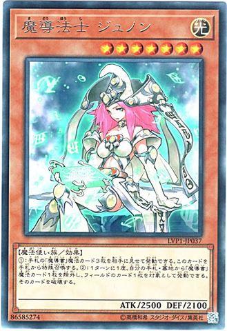 魔導法士 ジュノン (Rare/LVP1-JP037)