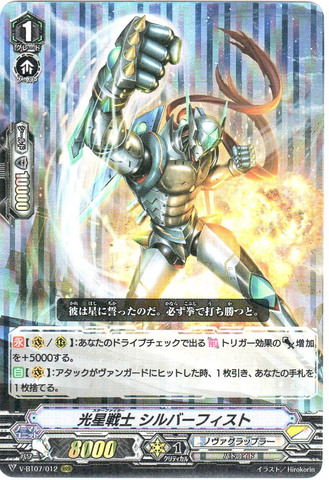 光星戦士 シルバーフィスト RRR VBT07/012(ノヴァグラップラー)