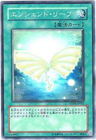 エンシェント・リーフ (N-Rare)①通常魔法
