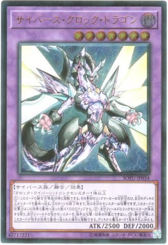 サイバース・クロック・ドラゴン (Ultimate/SOFU-JP034)⑤融合闇7