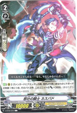 悲壮の騎士 カスバド C(VBT02/044)