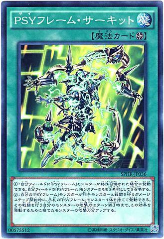 PSYフレーム・サーキット (N/N-P)①フィールド魔法
