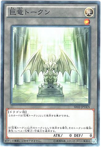 巨竜トークン (トークン/SR02-JPTKN)-