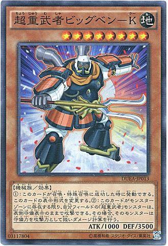 超重武者ビッグベン-K (Super)