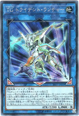 TG トライデント・ランチャー (Secret/SAST-JP050)