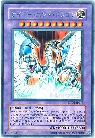 サイバー・エンド・ドラゴン (Rare)⑤融合光10