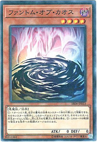 ファントム・オブ・カオス (N-Parallel/SR06-JP015)