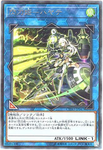 閃刀姫-ハヤテ (Rare/CYHO-JP047)閃刀姫⑧L/風1