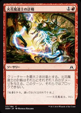火花魔道士の計略/Sparkmage s Gambit/OGW-117/C/赤