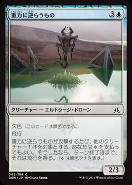 重力に逆らうもの/Gravity Negator/OGW-045/C/青