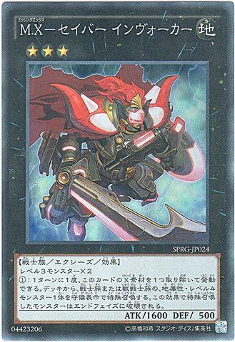 M.X-セイバー インヴォーカー (Super/SPRG)⑥X/地3
