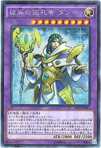 彼岸の巡礼者 ダンテ (Secret/EP15-JP013)⑤融合光9