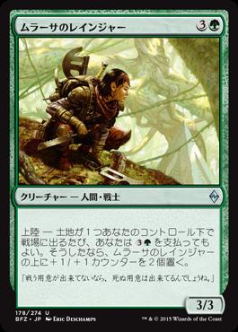 ムラーサのレインジャー/Murasa Ranger/BFZ-178/U/緑