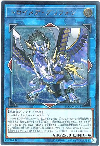 トロイメア・グリフォン (Ultimate/FLOD-JP048)