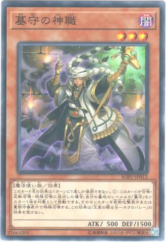 墓守の神職 (Normal/SOFU-JP012)③闇3