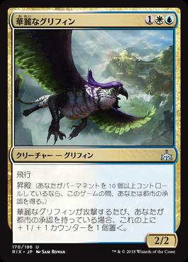華麗なグリフィン/Resplendent Griffin/RIX-170/U/混色/スタンダード
