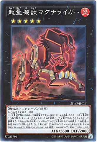 超量機獣マグナライガー (Super/SPWR-JP036?)超量⑥X/炎5