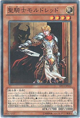 聖騎士モルドレッド (Super)③光4