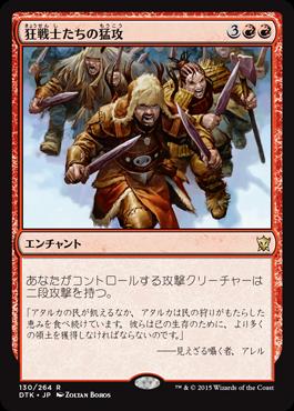 狂戦士たちの猛攻/Berserkers  Onslaught/DTK-130/R/赤