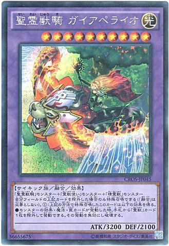 聖霊獣騎 ガイアペライオ  (Secret/CROS-JP045)⑤融合光10