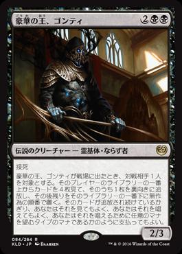 豪華の王、ゴンティ/Gonti, Lord of Luxury/KLD-084/R/黒