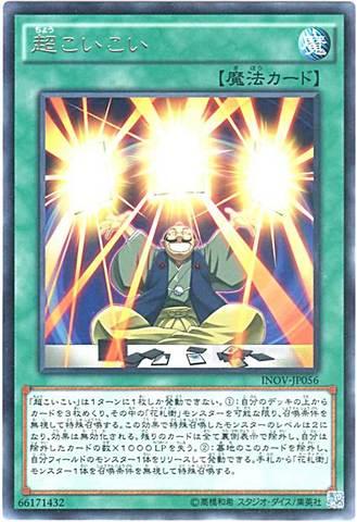 超こいこい (Rare/INOV-JP056)①通常魔法