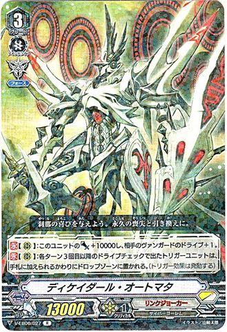 ディケイダール・オートマタ R VEB06/027(リンクジョーカー)