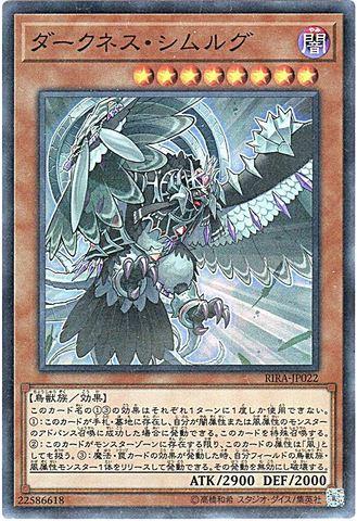 ダークネス・シムルグ (Super/RIRA-JP022)③闇8