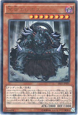 冥帝エレボス (Ultra/SR01-JP001)