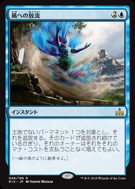 風への放流//RIX-046/R/青