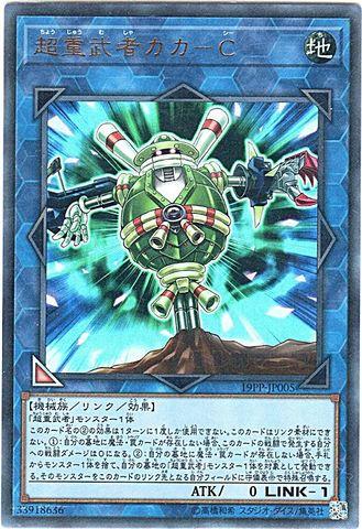 超重武者カカ-C (Ultra/19PP-JP005)⑧L/地1