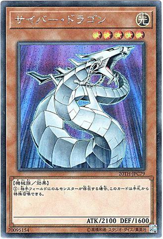 サイバー・ドラゴン (Secret/20TH-JPC79)③光5