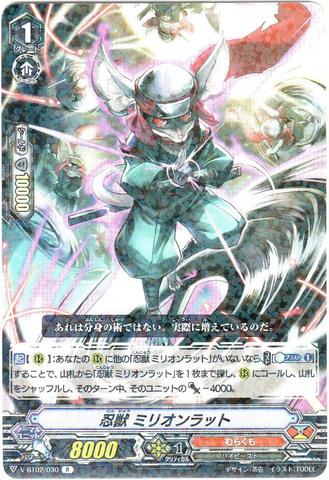 忍獣 ミリオンラット R(VBT02/030)