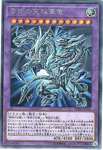青眼の究極亜竜 (Secret/20TH-JPC00)