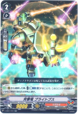 突撃竜 ブライトプス RR(VEB01/010)