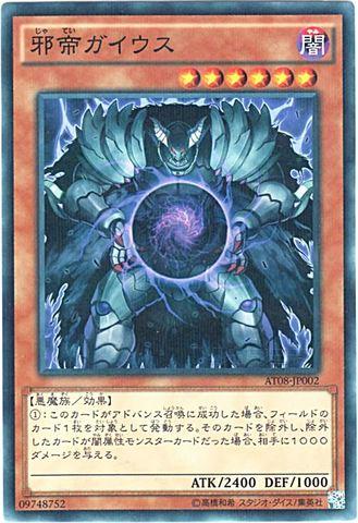 邪帝ガイウス (N-Parallel)