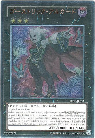 ゴーストリック・アルカード (Ultimate)⑥X/闇3