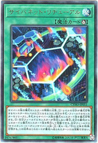 サイバネット・リチューアル (Rare/CYHO-JP051)①儀式魔法