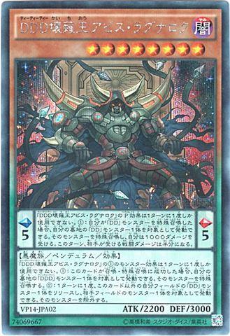 DDD壊薙王アビス・ラグナロク (Secret)③闇8