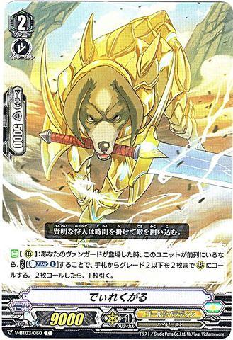 でぃれくがる C VBT03/060(ゴールドパラディン)