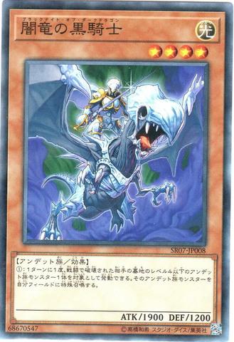 闇竜の黒騎士 (Normal/SR07-JP008)③光4