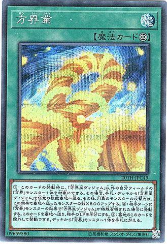 方界業 (Secret/20TH-JPC49)①永続魔法