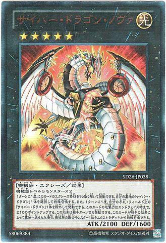 サイバー・ドラゴン・ノヴァ (Ultra)サイバー⑥X/光5