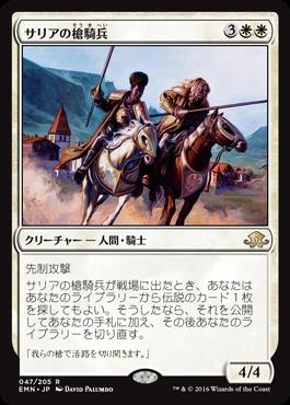 サリアの槍騎兵/Thalias Lancers/EMN-047/R/白