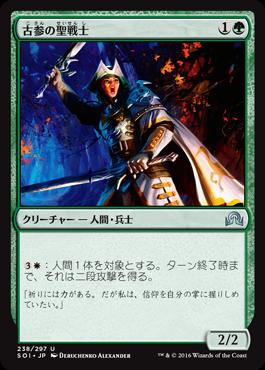 古参の聖戦士/Veteran Cathar/SOI-238/U/緑