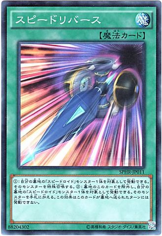 スピードリバース (Super/SPHR-JP011)①通常魔法