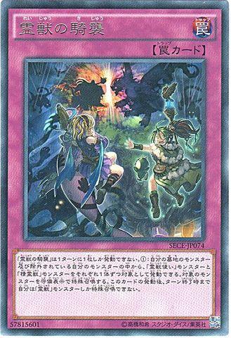 霊獣の騎襲 (Rare/SECE-JP074)②通常罠