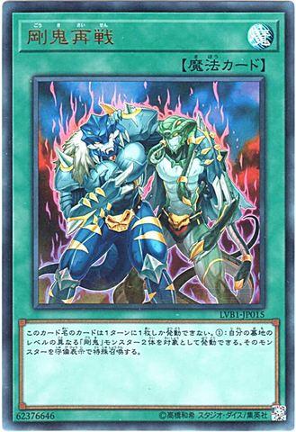 剛鬼再戦 (Ultra/LVB1-JP015)